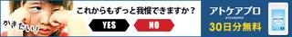 アトケアプロ2.jpg