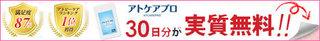 アトケアプロ3.jpg