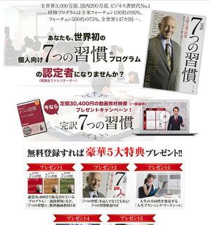 7つの習慣【7月20日】.jpg